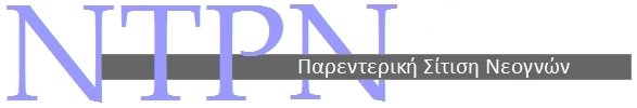 Παρεντερική Σίτιση Νεογνών - NTPN